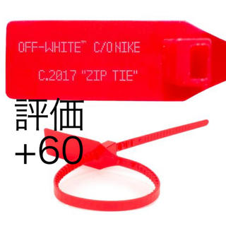 "OFF-WHITE - OFF-WHITE NIKE ""ZIP TIE"" カスタムスニーカー用"