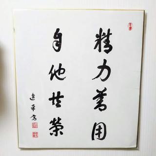 ❤高納治五郎師範 自筆  色紙 [精力善用] [自他共栄] 複製(相撲/武道)