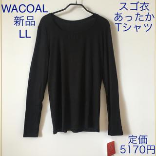 ワコール(Wacoal)のワコール スゴ衣 LL  あったかTシャツ(Tシャツ(長袖/七分))