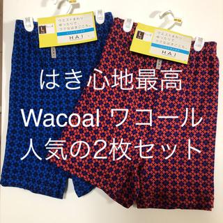 ワコール(Wacoal)の最終値下 ワコール ニットトランクス HAI 2枚セット(トランクス)