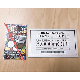スーツカンパニー(THE SUIT COMPANY)のスーツカンパニー  チケット(その他)
