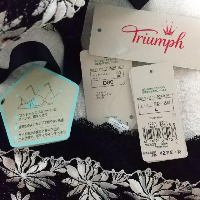 Triumph(トリンプ)のトリンプD80&ショーツLサイズ レディースの下着/アンダーウェア(ブラ&ショーツセット)の商品写真
