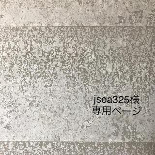 jsea325様 専用ページ(ピアス)