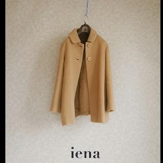 イエナ(IENA)の上級 美品 イエナ 人気カラー アルパカコート iena エレガントデザイン(その他)