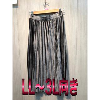 大きいサイズ/LL〜3L向き/新品未使用/タグなし/ベロアプリーツスカート(ロングスカート)