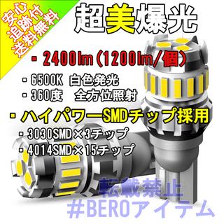 安心追跡付発送‼️1200lm/個‼️驚異の爆光LED‼️バックやポジションに