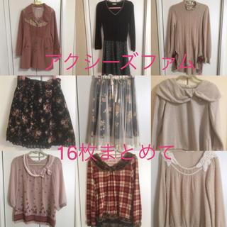 axes femme - axes femme アクシーズファム まとめ売り 16枚 コート スカート