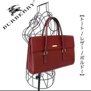 BURBERRY - burberry  バーバリー ワインレッド トートバッグ ハンドバッグ レザー