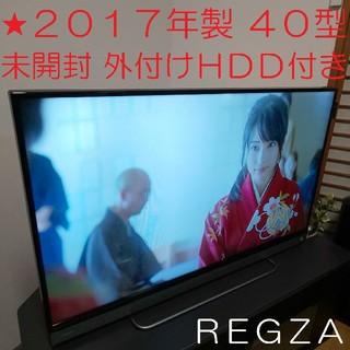 東芝 - REGZA 最強ランク/W裏録画対応40型液晶テレビ☆★未開封 4TBHDD付き