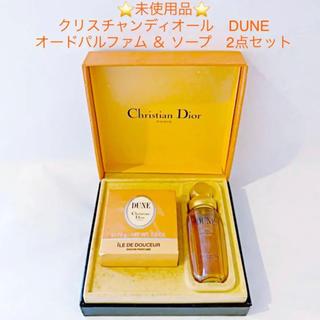 クリスチャンディオール(Christian Dior)の⭐️未使用セット⭐️クリスチャンディオール DUNE EDP & ソープ(ボディソープ/石鹸)