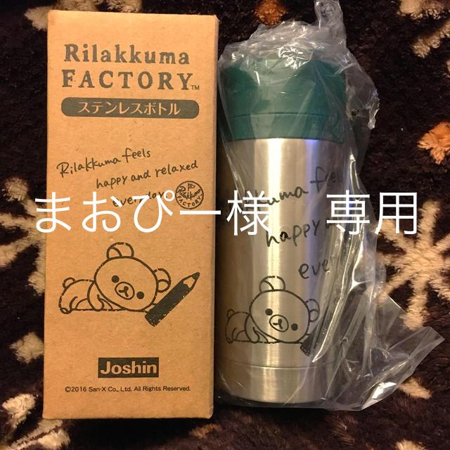 リラックマ ステンレスボトル キッズ/ベビー/マタニティの授乳/お食事用品(水筒)の商品写真