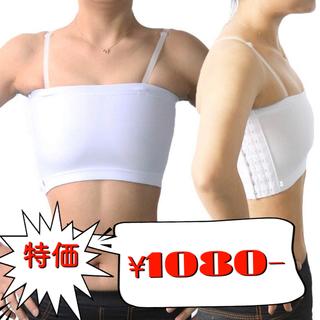 【ブラジャー】胸を小さく見せるブラ スポーツブラ ストラップ付 (白・XL)(タンクトップ)