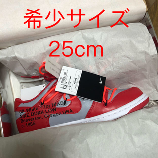 NIKE - NIKE OFF WHITE DUNK LOW 25CM 新品