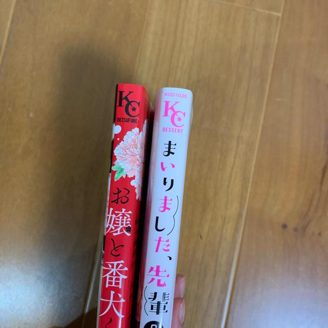まいりました、先輩 8巻 お嬢と番犬くん 3巻 エンタメ/ホビーの漫画(少女漫画)の商品写真