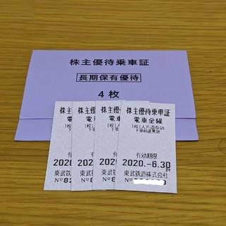 東武鉄道 株主優待 乗車証 4枚(鉄道乗車券)