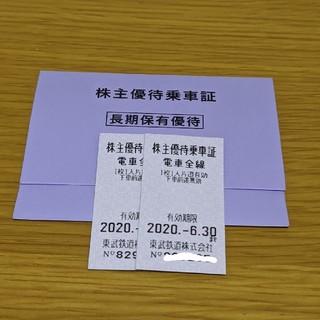 東武鉄道 株主優待 乗車証 2枚セット(鉄道乗車券)