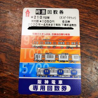 阪神 オフピーク回数券 時差回数券 210円区間 3回分