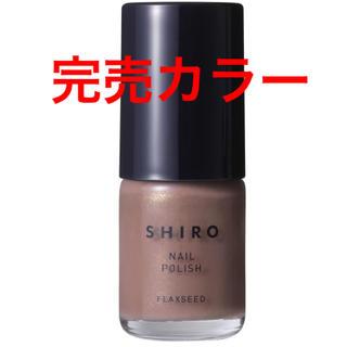シロ(shiro)の新品 完売カラー 限定2020ショコラネイル(マニキュア)