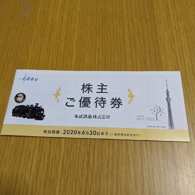 東武鉄道 株主優待 冊子 チケットの優待券/割引券(その他)の商品写真