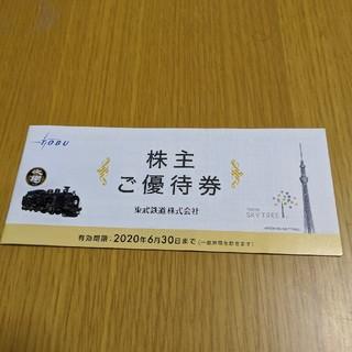 東武鉄道 株主優待 冊子(その他)