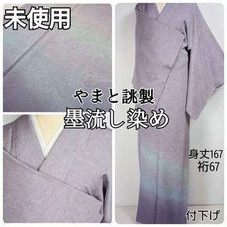 未使用 墨流し染め やまと誂製 付下げ 正絹 藤色 紫 433(着物)