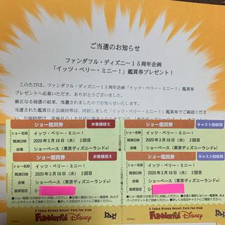 Disney - イッツベリーミニー 鑑賞券