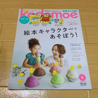 ハクセンシャ(白泉社)のkodomoe (コドモエ) 2019年 08月号(結婚/出産/子育て)