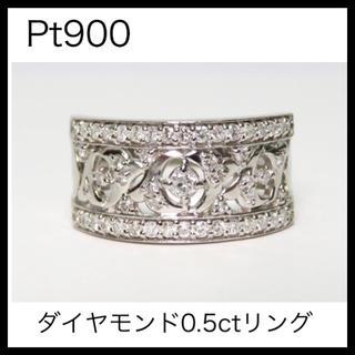 Pt900 プラチナ900 ダイヤモンド0.5ctリング 指輪 約13号(リング(指輪))