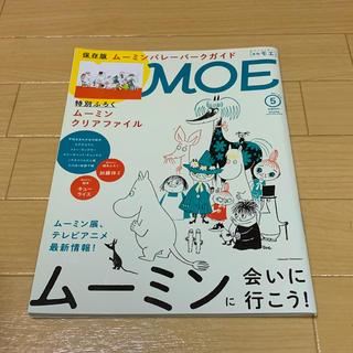 ハクセンシャ(白泉社)のMOE (モエ) 2019年 05月号(アート/エンタメ/ホビー)