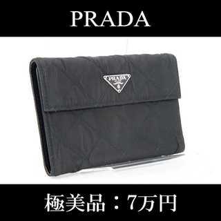 プラダ(PRADA)の【限界価格・送料無料・極美品】プラダ・三つ折り財布(キルティング・G007)(折り財布)