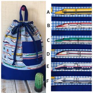 新幹線柄☆コップ・歯ブラシ袋、お着替え袋2点(外出用品)