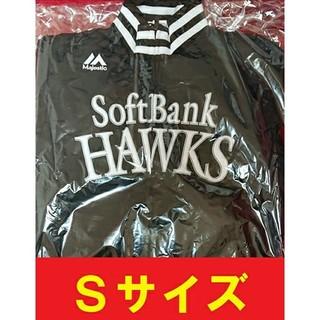 福岡ソフトバンクホークス - Sサイズ ソフトバンクホークス マジェスティック製 グランドコート おまけ付
