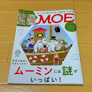 ハクセンシャ(白泉社)のMOE (モエ) 2019年 11月号(アート/エンタメ/ホビー)