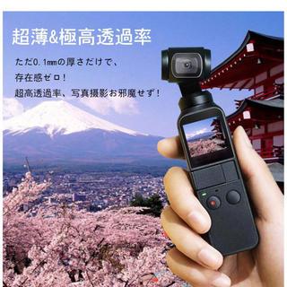 DJI OSMO POCKET用液晶保護フィルム (保護フィルム)