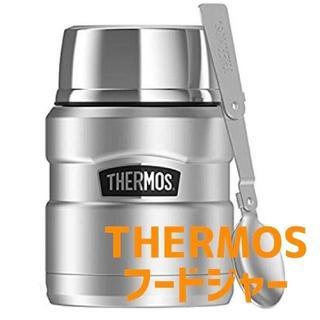 THERMOS - 新品 サーモス フードジャー スープジャー フードコンテナ 日本未発売