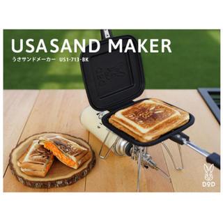 ドッペルギャンガー(DOPPELGANGER)のUSASAND MAKER うさサンドメーカー US1-713-BK DOD(サンドメーカー)