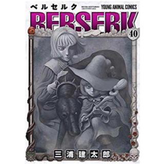 白泉社 - ベルセルク [新表紙版] コミック 1-40巻セット
