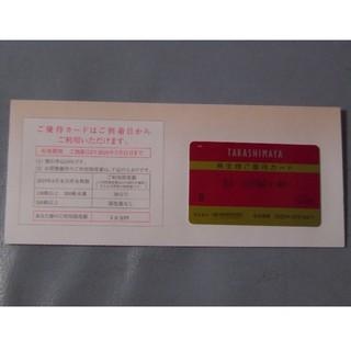 タカシマヤ(髙島屋)の高島屋 株主優待カード 10%割引 限度額30万円 男性名義(ショッピング)
