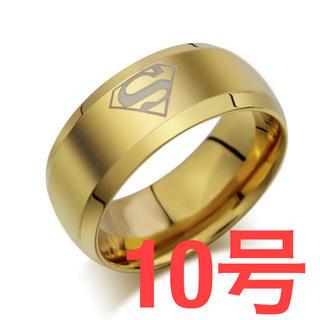 スーパーマン リング ゴールド(リング(指輪))