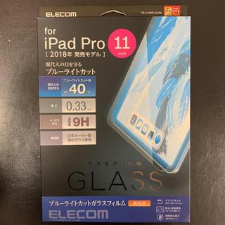 エレコム(ELECOM)のiPad  Pro ガラスフィルム エレコム ELECOM(タブレット)