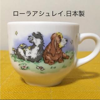 ローラアシュレイ(LAURA ASHLEY)のローラアシュレイ カップ 日本製(グラス/カップ)