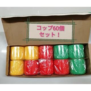 プラコップ 60個セット 取っ手付き 赤 黄 緑 大量 プラスチック