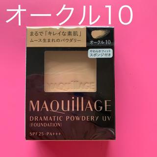 MAQuillAGE - ☆マキアージュドラマティックパウダリーUV オークル10