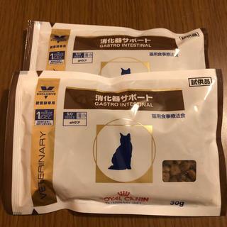 ロイヤルカナン(ROYAL CANIN)のロイヤルカナン猫消化器サポート①^_^(猫)