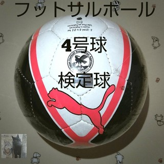 PUMA - フットサルボール PUMA 4号球 検定球