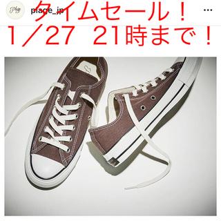 IENA - 入手困難!プラージュ別注コンバース 24サイズ
