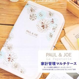 PAUL & JOE - 【ゼクシィ3月号付録】PAUL&JOE家計管理マルチケース