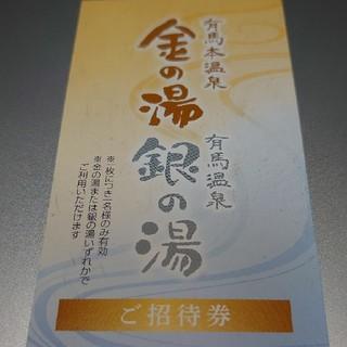 有馬温泉金の湯・銀の湯 招待券(入浴券)(その他)