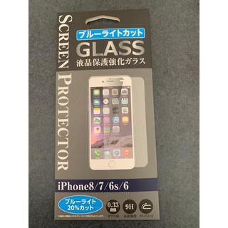 アイフォーン(iPhone)のiPhone8(保護フィルム)