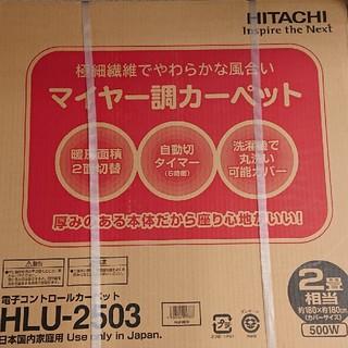 ヒタチ(日立)の日立 電子コントロールホットカーペット HLU-2503(ホットカーペット)